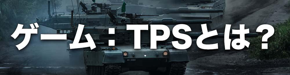 ゲーム:TPSとは?