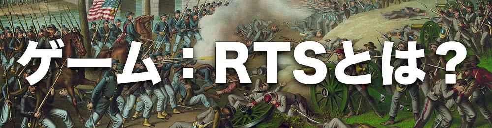 ゲーム:RTSとは?