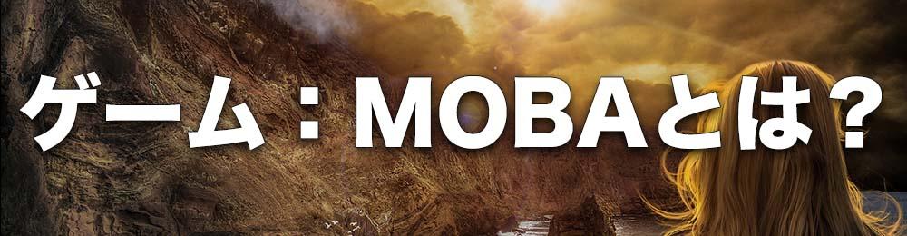 ゲーム:MOBAとは?
