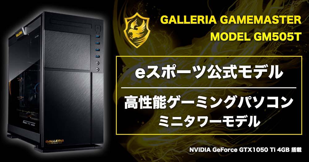 GALLERIA GAMEMASTER GM505T