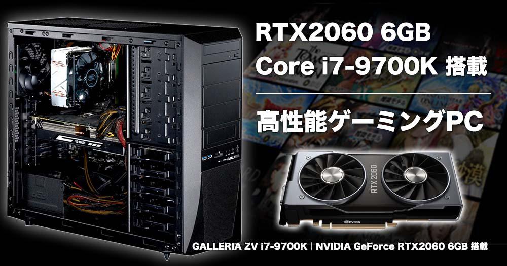 GALLERIA ZV i7-9700K