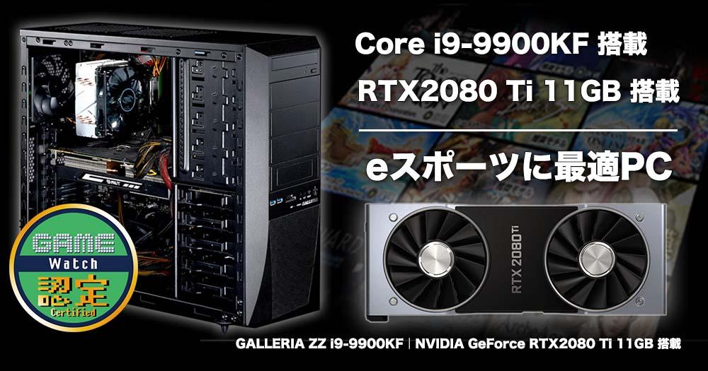 GALLERIA ZZ i9-9900KF