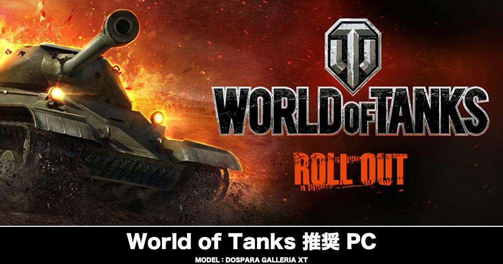 World of Tanks 推奨PC