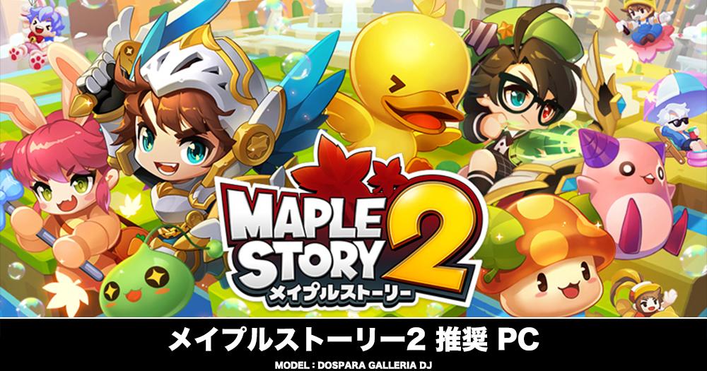 メイプルストーリー2 推奨PC
