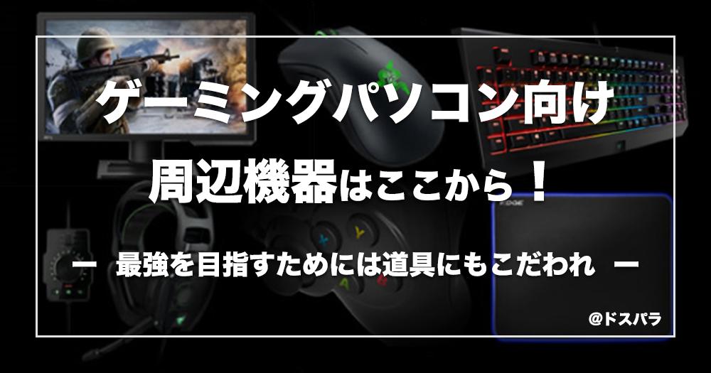 ゲーミングPC用:周辺機器