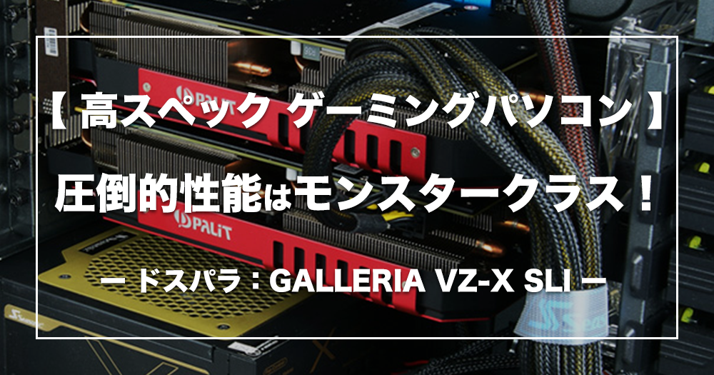 高スペックゲーミングパソコン「ガレリア VZ-X SLI」