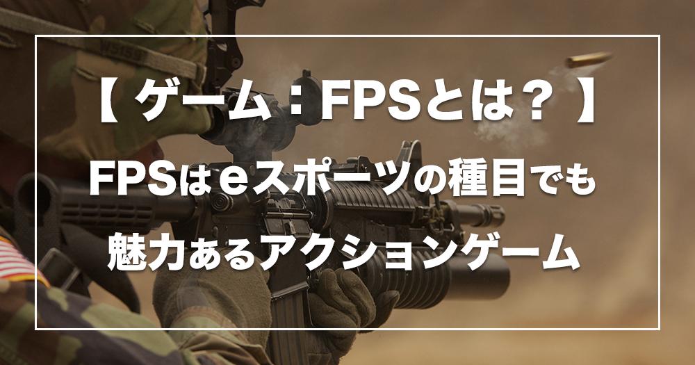 """""""ゲーム:FPSとは?"""""""